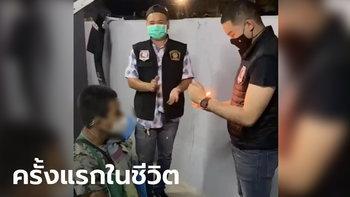 หนุ่มค้ายาบ้าซึ้งน้ำตาคลอ ตำรวจซื้อเค้กให้เป่าในวันเกิด ตลอด 33 ปี ไม่เคยมีใครทำให้