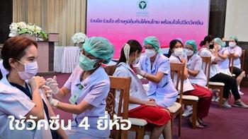 เปิด 10 สถิติ ในเวลาที่ไทยฉีดวัคซีนโควิดแตะ 20 ล้านโดส สูงสุดเกินวันละ 670,000 โดส