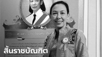 """สิ้น """"ศ.ดร.รื่นฤทัย สัจจพันธุ์"""" ราชบัณฑิตสาขาวรรณกรรม ปูชนียบุคคลด้านภาษาไทย"""