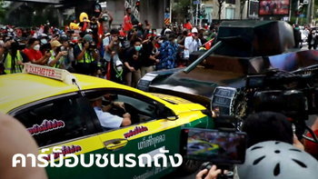"""#ม็อบ19กันยา ฝนกระหน่ำคาร์ม็อบ """"ณัฐวุฒิ"""" ขับแท็กซี่ชนรถถัง รำลึก 15 ปีรัฐประหาร"""