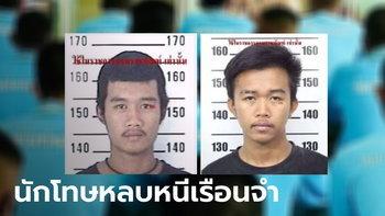 ราชทัณฑ์สั่งไล่ล่า 2 นักโทษ แหกเรือนจำนาโสก เดดไลน์จับให้ได้ใน 48 ชม.