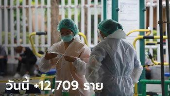 ลดลงต่อเนื่อง! โควิดวันนี้ ไทยพบติดเชื้อเพิ่ม 12,709 ราย เสียชีวิตอีก 106 ราย