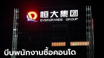 """สื่อนอกแฉ """"เอเวอร์แกรนด์"""" ยักษ์ใหญ่อสังหาฯ จีน ขู่ตัดโบนัสพนักงาน ถ้าไม่ให้บริษัทยืมเงิน"""
