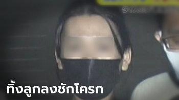 หญิงไทยโดนจับกุมที่โตเกียว หลังทิ้งศพทารก 25 สัปดาห์ กดน้ำลงชักโครก