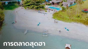 จะฮาไปไหน! เพจที่พักเกาะกูด ยิงมุกไม่หยุด ล่าสุดให้พักฟรี ถ้าว่ายน้ำมาจากอันดามัน