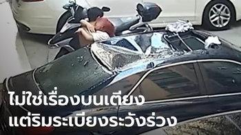 คู่รักเปลี่ยนบรรยากาศที่ริมระเบียง โลดโผนเกินเบอร์ จนฝ่ายหญิงร่วงลงมากระแทกรถยุบ