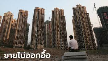 อสังหาฯ ขายไม่ออกเกลื่อนจีน! สื่อนอกชี้คอนโด-บ้านเหลือพอสำหรับ 90 ล้านคน