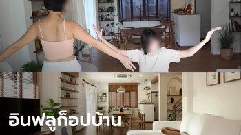 #อินฟลูก็อปบ้าน ชาวเน็ตจับผิดคลิปทัวร์บ้านยูทูบเบอร์สาว เหมือนบ้านอีกคนยันแปลน