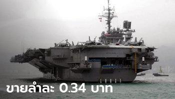 ทัพเรือสหรัฐฯ โละเรือบรรทุกเครื่องบิน ขายทิ้งในราคาลำละไม่ถึง 1 บาท