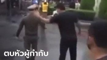 ผู้ชุมนุมตบหัว ผกก.สภ.เมืองนนทบุรี ขณะตั้งม็อบรอนายกฯ สุดท้ายถูกตำรวจหิ้วไปโรงพัก