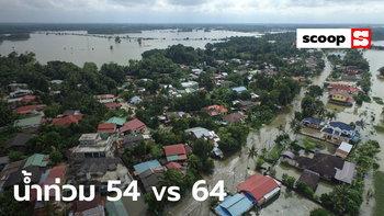 เทียบชัดๆ น้ำท่วม 2554 และ 2564 เกิดอะไรและรัฐไทยทำอะไรบ้าง