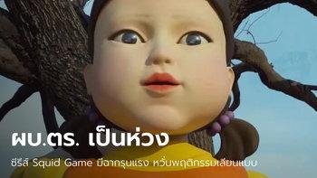รองโฆษก ตร. เผย ผบ.ตร. เป็นห่วงผู้ชมซีรีส์ Squid Game มีฉากรุนแรง หวั่นพฤติกรรมเลียนแบบ