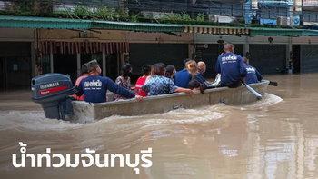 ไม่ทันตั้งตัว! น้ำท่วมจันทบุรี หลังฝนตกหนักทั้งคืน ประสบอุทกภัยแล้ว 6 อำเภอ