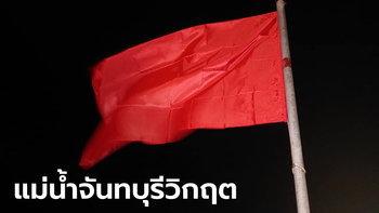 น้ำท่วมจันทบุรีวิกฤต! ปักธงแดงริมแม่น้ำจันทบุรี ผู้ว่าฯ แจ้งอพยพ ขนของขึ้นที่สูงด่วน
