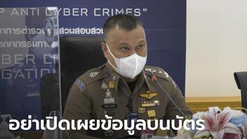 ตำรวจไซเบอร์ แจง 3 วิธีดูดเงินลูกค้าบัตรแบงก์ คาดมีเหยื่อ 4 หมื่นราย เสียหายรวม 10 ล้าน