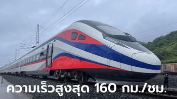 """เผยโฉม """"ล้านช้าง"""" ขบวนรถไฟหัวกระสุน เตรียมวิ่งเชื่อมเส้นทางระหว่างจีน-ลาว"""