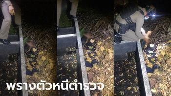 คิดว่าเนียน หนุ่มหนีตำรวจเข้าป่า นอนนิ่งเอาใบไม้คลุม เชื่อมีเครื่องรางของขลังเด็ดติดตัว