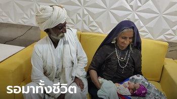 หญิงอินเดียวัย 70 คลอดลูกคนแรก หลังแต่งงานกับสามีนาน 45 ปี