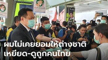 """อนุทิน ย้ำ! ไม่โกรธที่โดนด่า-วิจารณ์หยาบคาย แต่ก็ไม่รู้สึกผิดกับ """"ฝรั่ง"""" ที่ดูถูกคนไทย"""