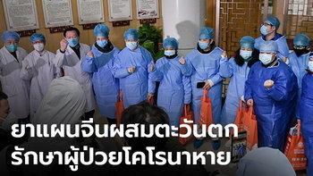 ไวรัสโคโรนา: ผู้ป่วย 23 รายในอู่ฮั่นหายดี หลังรักษาด้วยยาแผนจีนผสมตะวันตก