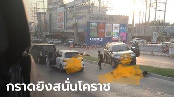 ทหารคลั่งยิงทหาร ดับแล้ว 2 ศพ กราดยิงชาวบ้านสนั่นเมืองโคราช ขับรถหนีเข้าไปในห้าง