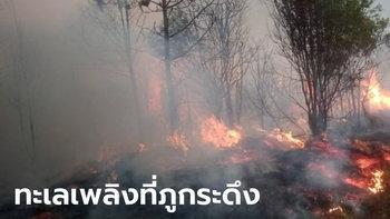 """ไฟป่าเผา """"ภูกระดึง"""" เสียหายหนักกว่า 2,000 ไร่ เจ้าหน้าที่เร่งคุมเพลิงให้อยู่ในวงจำกัด"""