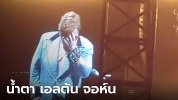 """""""เอลตัน จอห์น"""" หลั่งน้ำตากลางคอนเสิร์ต ป่วยหนักปอดติดเชื้อจนร้องเพลงไม่ไหว (คลิป)"""