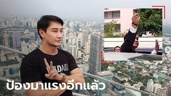 กระหึ่มโซเชียล #Saveป้องณวัฒน์ โพสต์ปมนายกฯ ทำมินิฮาร์ต หลังแถลงเหตุกราดยิง