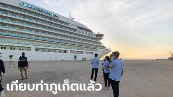 เรือสำราญ Seabourn Ovation เทียบท่าที่ภูเก็ตแล้ว ชาวเน็ตลั่นสวดมนต์นะคนไทย