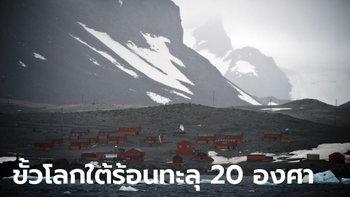 ขั้วโลกใต้อุณหภูมิเกิน 20 องศาเซลเซียส ครั้งแรกในประวัติศาสตร์!