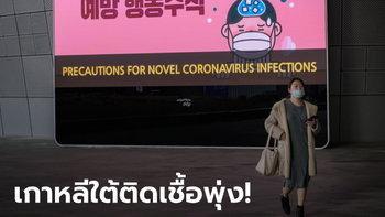 """ไวรัสโคโรนา: เกาหลีใต้ป่วยพรวด 15 ราย พบ """"ซูเปอร์สเปรเดอร์"""" แพร่เชื้อติดอีก 13 คน"""