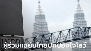 ผู้ร่วมแฉ 1MDB โพสต์โต้โฆษกรัฐบาล ลั่นไม่แปลกใจไทยไม่จับโจ โลว์ แม้มีหมายแดงตั้งแต่ปี 59