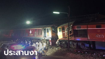 รถไฟชนกัน ที่ปากท่อ ราชบุรี บาดเจ็บ 42 สาหัส 3 ราย ปิดเส้นทางสายใต้ชั่วคราว