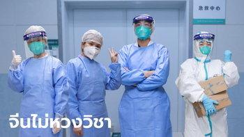 จีนแบ่งปันความรู้ 8 สูตรรักษาผู้ป่วยโควิด-19 ที่มีประสิทธิผล หวังช่วยโลกพ้นวิกฤต