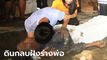 ดินสไลด์ทับคนงานวางท่อน้ำ กลบร่างฝังในหลุม ลูกชายกอดพ่อร้องไห้แทบขาดใจ