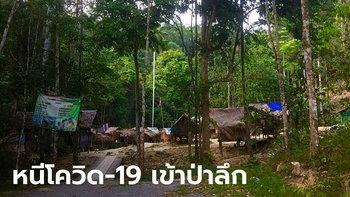 ไวรัสโคโรนา: ชาวซาไกหอบลูกหลานเข้าป่าลึก หนีโควิด-19 ทิ้งทับร้างไว้ริมเขา