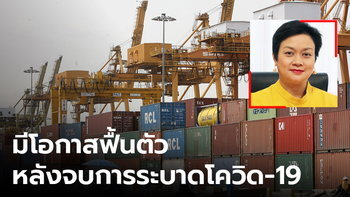 ผอ.สนค.มั่นใจส่งออกไทยยังไม่แย่ มีโอกาสฟื้นหลังจบการระบาดโควิด-19