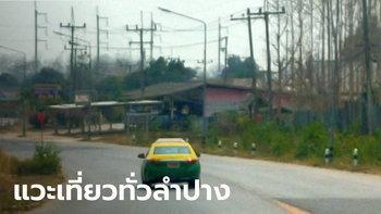 ลำปางระทึก! ไล่ล่าแท็กซี่ กทม. หลังเจอสกัดไม่ให้เข้าหมู่บ้านผวาโควิด-19
