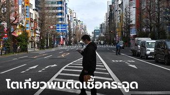 ยอดผู้ติดเชื้อโควิด-19 โตเกียวพุ่งสูงสุด ตั้งแต่ระบาด ดันยอดป่วยสะสมญี่ปุ่นแตะ 1,900