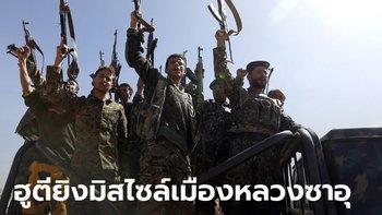 กบฎฮูตี ยิงมิสไซล์โจมตีเมืองหลวงซาอุ หลังเพิ่งสัญญากับ UN พักรบช่วงโควิด-19