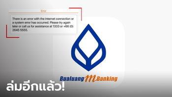 #ธนาคารกรุงเทพ พุ่งติดเทรนด์อีกแล้ว หลังแอปฯ ล่มซ้ำซากจนชาวเน็ตเอือม