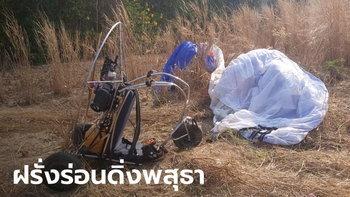 พารามอเตอร์ขัดข้องดิ่งกระแทกพื้น ฝรั่งคนขับแผลเหวอะเป้าฉีกถึงก้น เสียชีวิตสลด