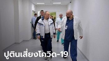 """ผอ.โรงพยาบาลรัสเซีย ติดเชื้อโควิด-19 เพิ่งจับมือ """"ปูติน"""" เมื่อสัปดาห์ที่แล้ว"""