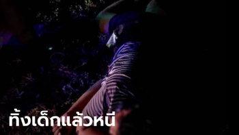 คนขับรถตู้ลากเด็กหญิงวัย 14 ทิ้งข้างถนน สภาพสะบักสะบอม เบลอไม่ได้สติ