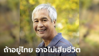 """พ่อ """"อนิก"""" รอง บก.ข่าว AP เสียชีวิตจากโควิด-19 เผย หากลูกชายอยู่ไทยคงไม่ตาย"""