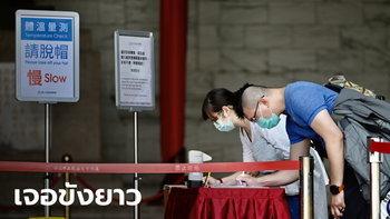 บทสรุปสาวไทยหนีกักตัวที่ไต้หวัน โดนปรับ 1 ล้าน-ศาลสั่งห้ามออกนอกประเทศ
