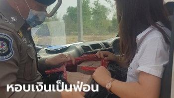 หนุ่มสาวเมียนมาขนเงิน 16.5 ล้านบาท ข้ามแดนเข้าไทย บอกหน้าตาเฉยจะไปแบงก์