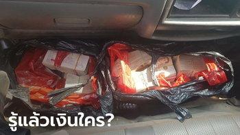 ที่แท้นักธุรกิจเมียนมาเจ้าของเงิน 16.5 ล้าน ส่งลูกน้องมาฝากธนาคารในไทย