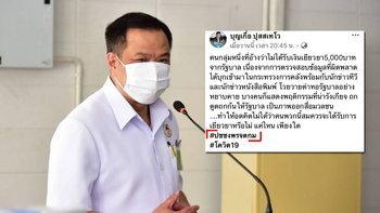 """อนุทินสั่งไล่ออก """"ผู้ช่วย ส.ส.พรรคภูมิใจไทย"""" โพสต์ด่าประชาชน"""