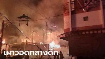 ไฟไหม้อาคารในแม่ฮ่องสอนวอด 6 คูหากลางดึก คาดเสียหายไม่ต่ำกว่า 50 ล้าน